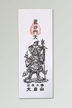 日本三佛 大岩山毘沙門天護符