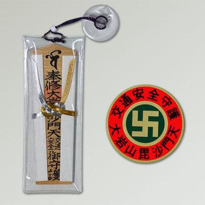 交通安全守護 木札・ステッカー