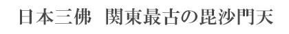 日本三大・関東最古の毘沙門天
