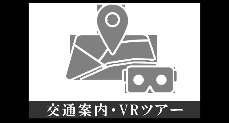 交通案内・VRツアー