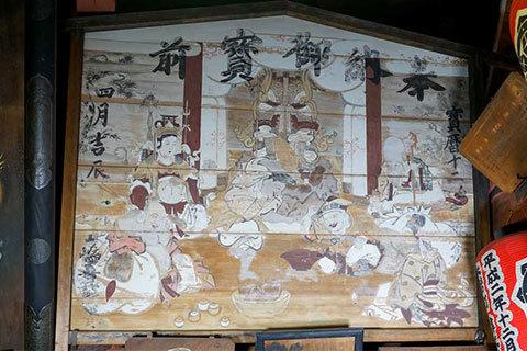 大岩山毘沙門天最古の絵馬 七福神図
