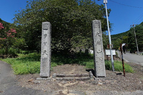 大岩山毘沙門天 男坂入口
