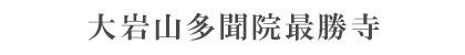 栃木県足利市の最勝寺本坊の案内