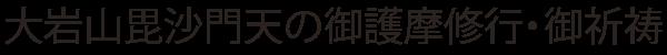 栃木県足利市の関東の霊山である大岩山毘沙門天の護摩修行・御祈祷案内